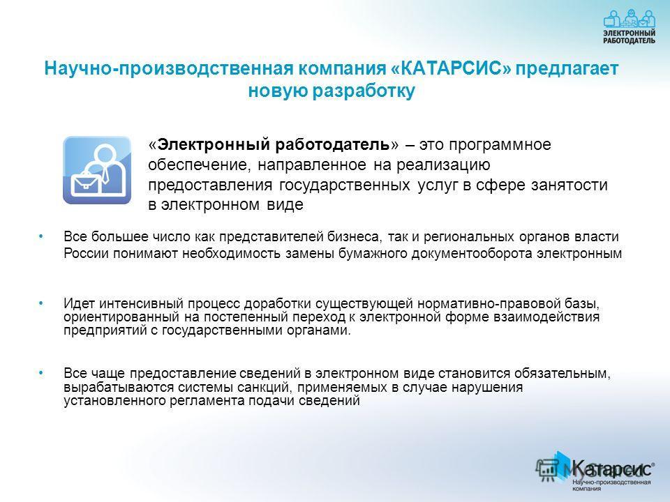 Научно-производственная компания «КАТАРСИС» предлагает новую разработку Все большее число как представителей бизнеса, так и региональных органов власти России понимают необходимость замены бумажного документооборота электронным Идет интенсивный проце