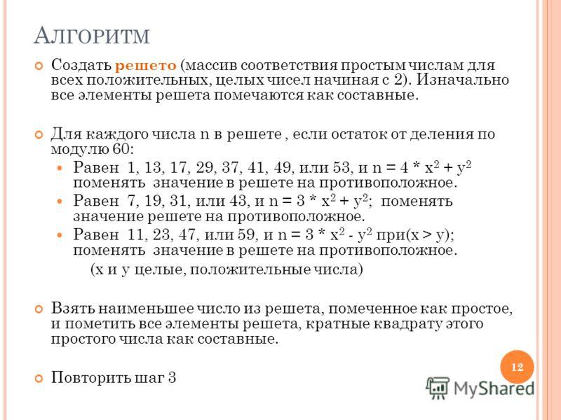 А ЛГОРИТМ Создать решето (массив соответствия простым числам для всех положительных, целых чисел начиная с 2). Изначально все элементы решета помечаются как составные. Для каждого числа n в решете, если остаток от деления по модулю 60: Равен 1, 13, 1