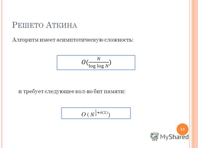 Р ЕШЕТО А ТКИНА Алгоритм имеет асимптотическую сложность: 13 и требует следующее кол-во бит памяти: