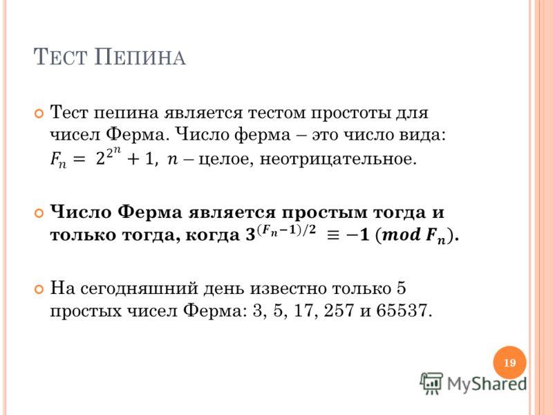 Т ЕСТ П ЕПИНА 19