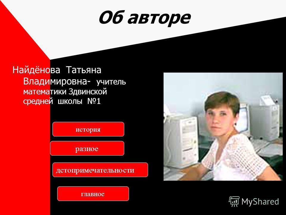 Найдёнова Татьяна Владимировна- учитель математики Здвинской средней школы 1 история разное дстопримечательности главное
