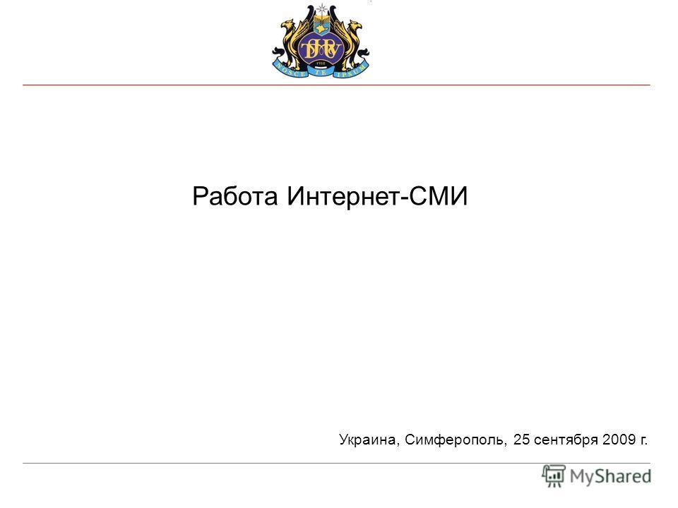 Работа Интернет-СМИ Украина, Симферополь, 25 сентября 2009 г.