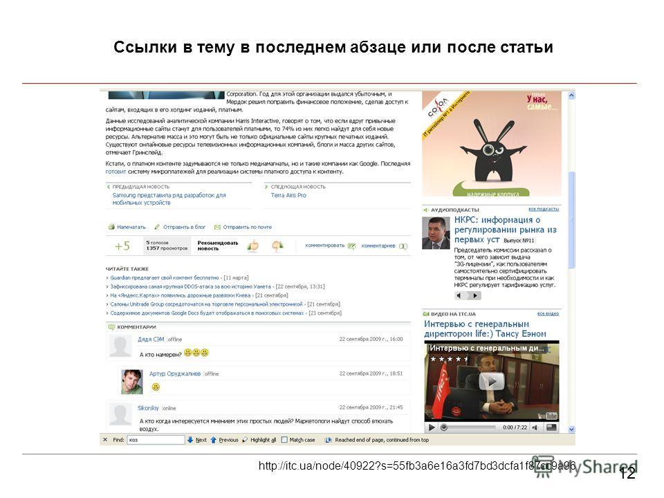 1212 Ссылки в тему в последнем абзаце или после статьи http://itc.ua/node/40922?s=55fb3a6e16a3fd7bd3dcfa1f87cc9a96