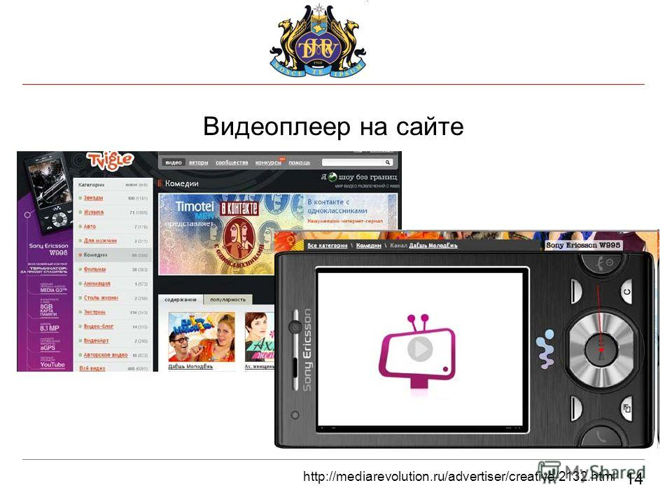 Видеоплеер на сайте 14 http://mediarevolution.ru/advertiser/creative/2132.html