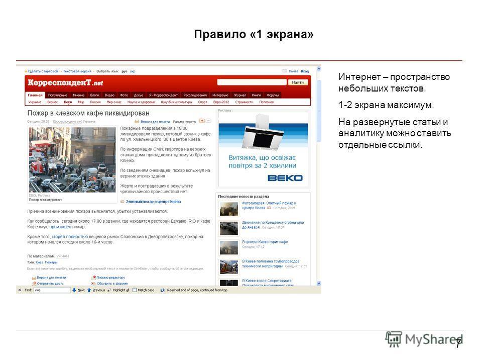 7 Правило «1 экрана» Интернет – пространство небольших текстов. 1-2 экрана максимум. На развернутые статьи и аналитику можно ставить отдельные ссылки.
