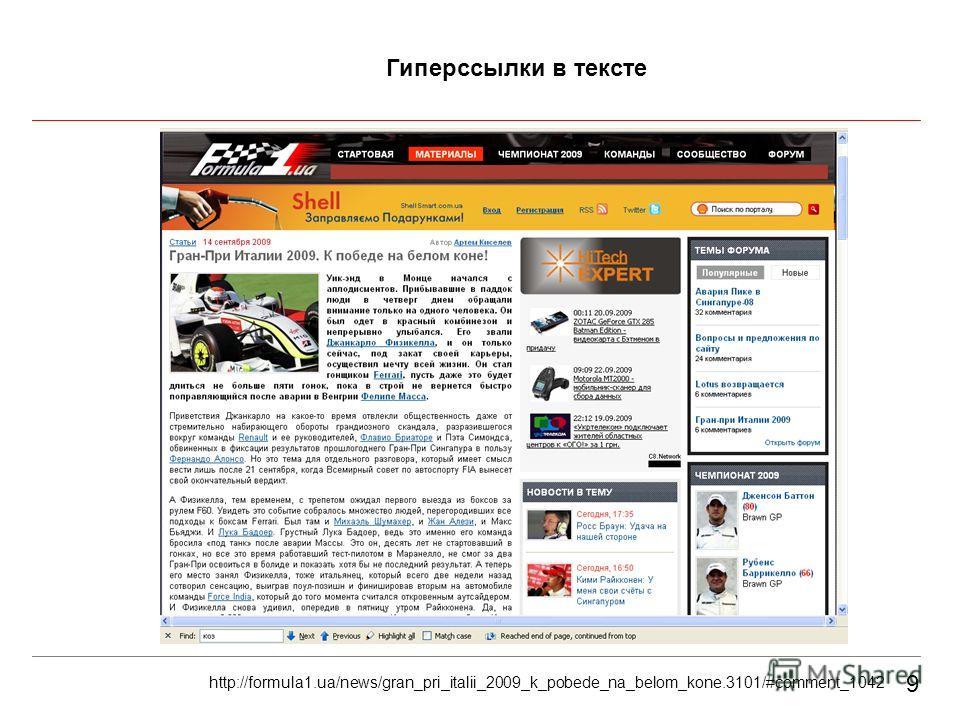 9 Гиперссылки в тексте http://formula1.ua/news/gran_pri_italii_2009_k_pobede_na_belom_kone.3101/#comment_1042