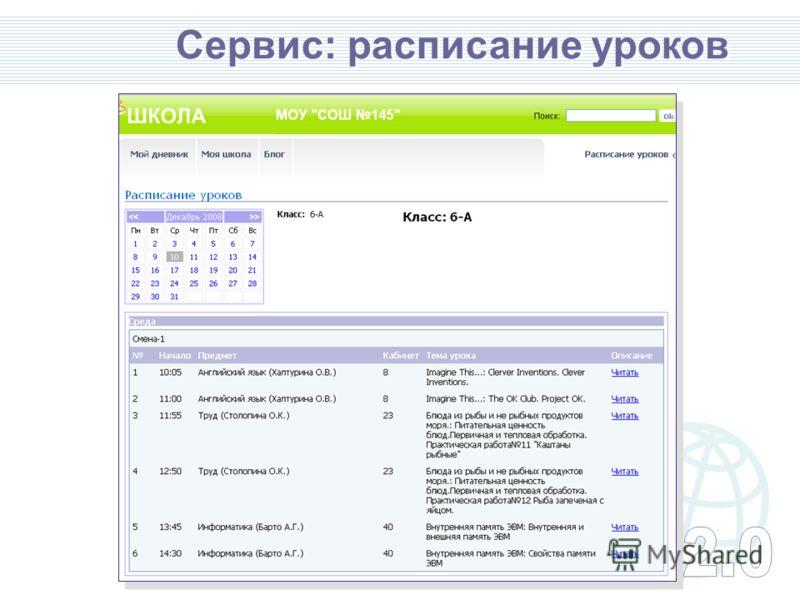 Сервис: расписание уроков