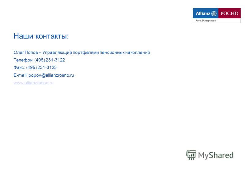 Наши контакты: Олег Попов – Управляющий портфелями пенсионных накоплений Телефон: (495) 231-3122 Факс: (495) 231-3123 E-mail: popov@allianzrosno.ru www.allianzrosno.ru