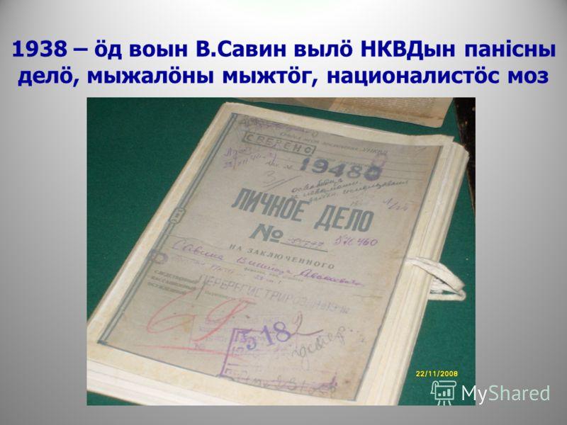 1920- 1930 –öд воясö театрса афишаяс