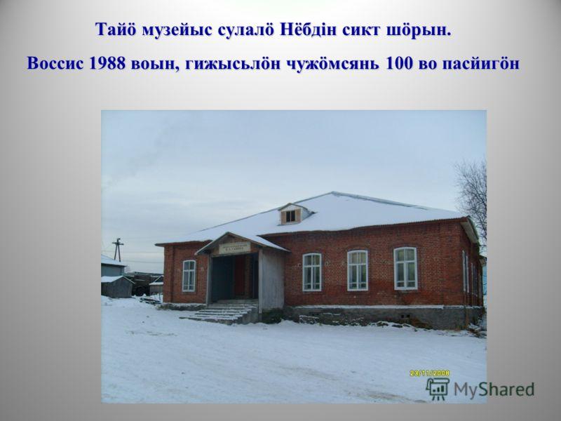 Сыктывкарсянь Нёбдінöдз 80 километр гöгöр