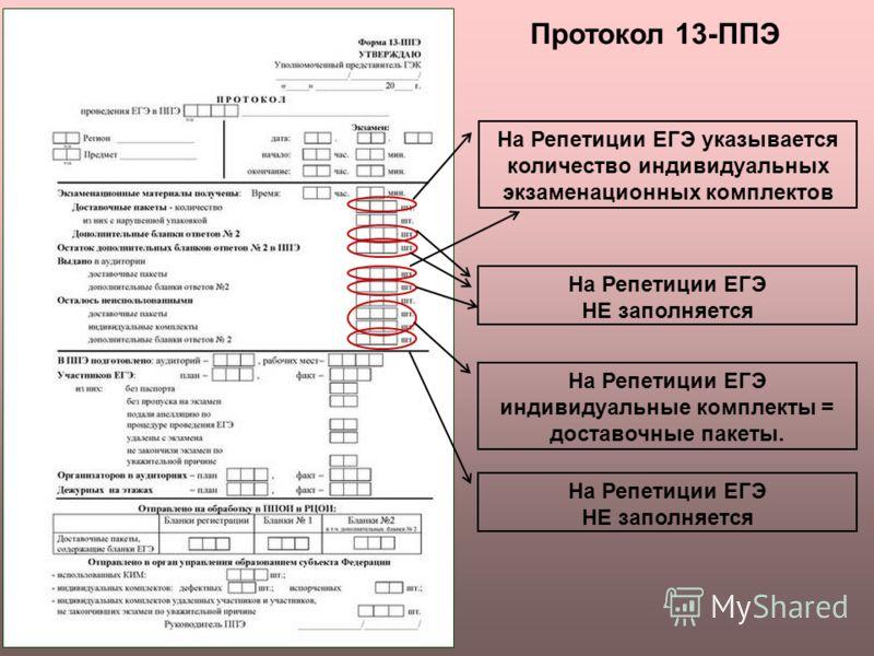 Протокол 13-ППЭ На Репетиции ЕГЭ НЕ заполняется На Репетиции ЕГЭ указывается количество индивидуальных экзаменационных комплектов На Репетиции ЕГЭ индивидуальные комплекты = доставочные пакеты. На Репетиции ЕГЭ НЕ заполняется