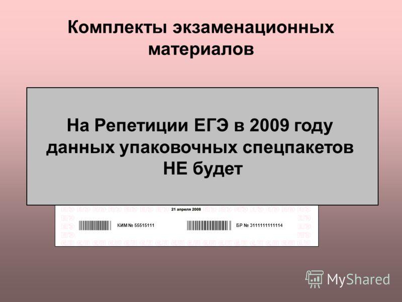 БР 3111111111114КИМ 55515111 Комплекты экзаменационных материалов На Репетиции ЕГЭ в 2009 году данных упаковочных спецпакетов НЕ будет