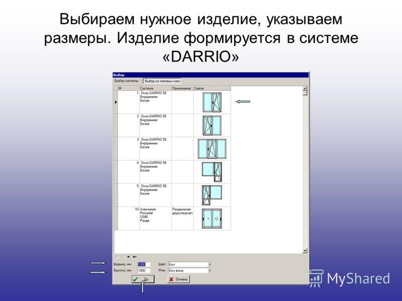 Выбираем нужное изделие, указываем размеры. Изделие формируется в системе «DARRIO»