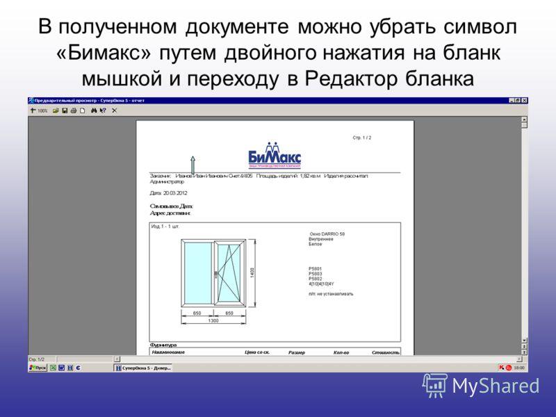 В полученном документе можно убрать символ «Бимакс» путем двойного нажатия на бланк мышкой и переходу в Редактор бланка