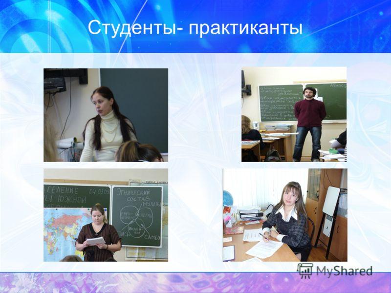 Студенты- практиканты