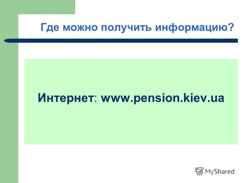 Где можно получить информацию? Интернет: www.pension.kiev.ua