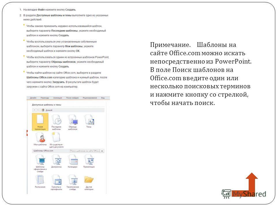 . Примечание. Шаблоны на сайте Office.com можно искать непосредственно из PowerPoint. В поле Поиск шаблонов на Office.com введите один или несколько поисковых терминов и нажмите кнопку со стрелкой, чтобы начать поиск.