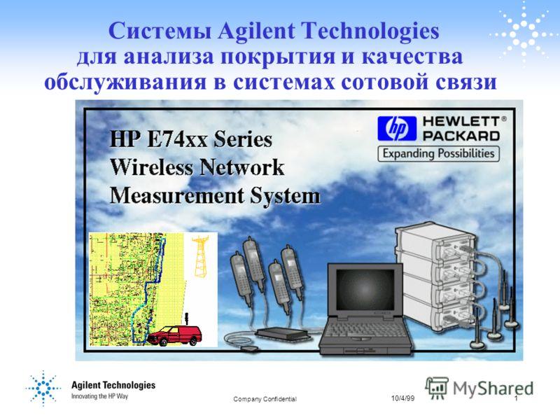 10/4/991 Company Confidential 1 Системы Agilent Technologies для анализа покрытия и качества обслуживания в системах сотовой связи