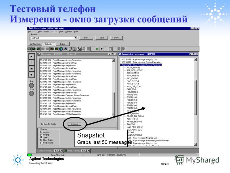 10/4/9911 Тестовый телефон Измерения - окно загрузки сообщений Snapshot Grabs last 50 messages