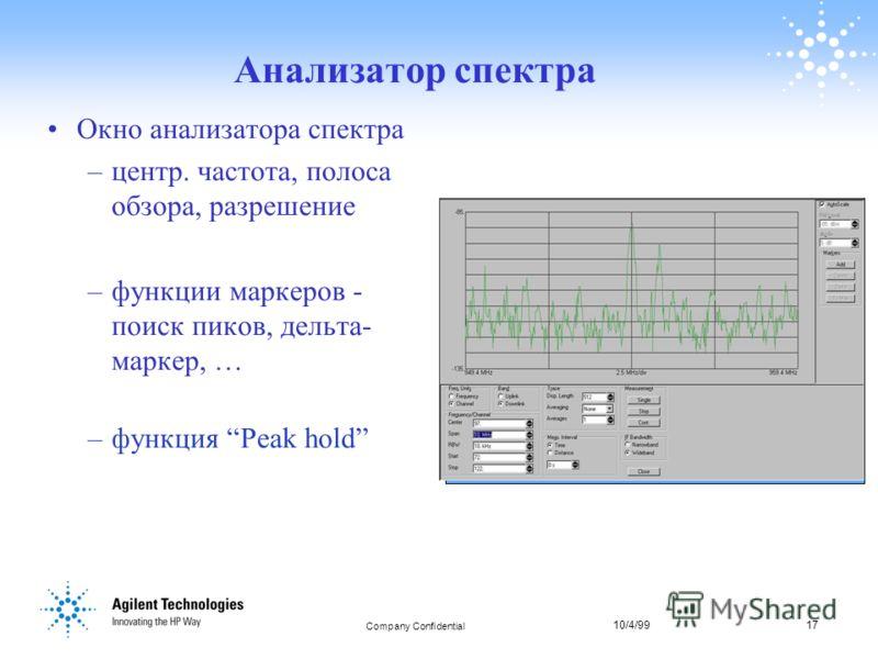 10/4/9917 Company Confidential 17 Анализатор спектра Окно анализатора спектра –центр. частота, полоса обзора, разрешение –функции маркеров - поиск пиков, дельта- маркер, … –функция Peak hold
