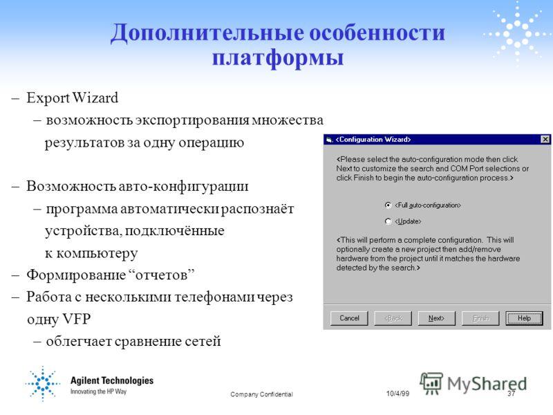 10/4/9937 Company Confidential 37 Дополнительные особенности платформы –Export Wizard –возможность экспортирования множества результатов за одну операцию –Возможность авто-конфигурации –программа автоматически распознаёт устройства, подключённые к ко