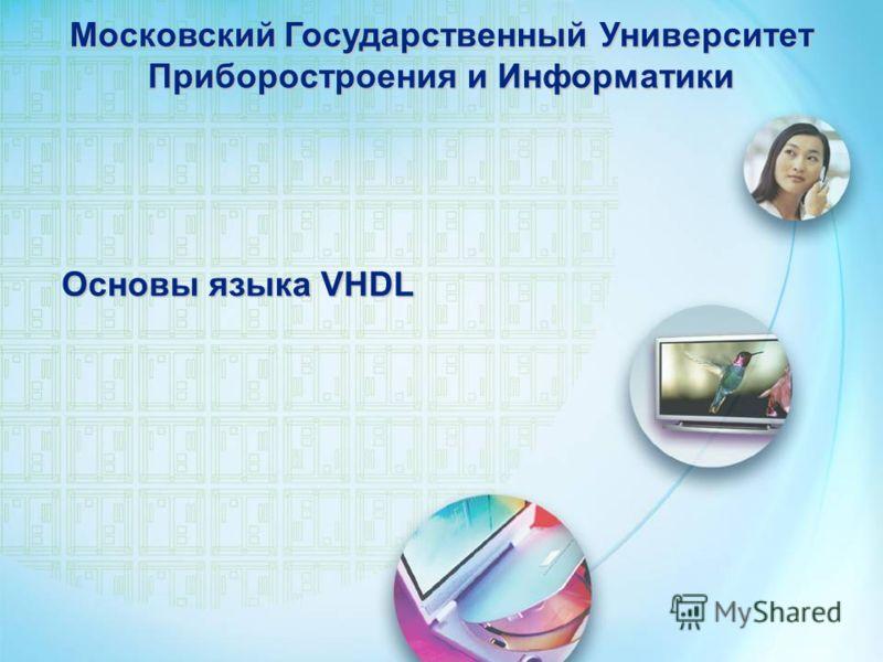 Основы языка VHDL Московский Государственный Университет Приборостроения и Информатики