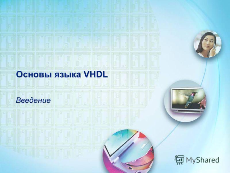 Основы языка VHDL Введение