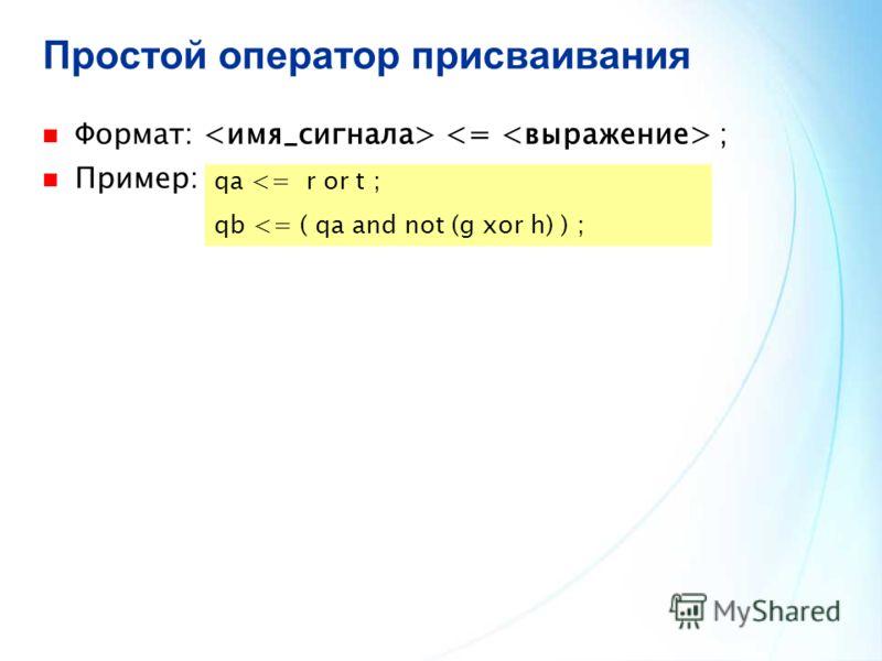 Простой оператор присваивания Формат: ; Пример: qa
