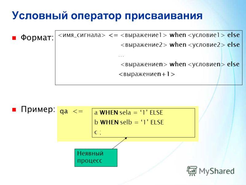 Условный оператор присваивания Формат: Пример: qa