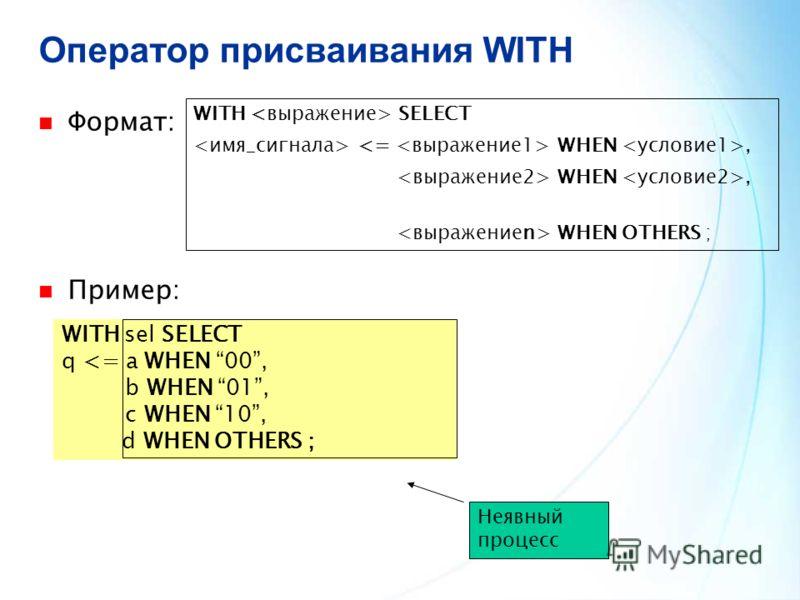 Оператор присваивания WITH Формат: Пример: WITH sel SELECT q