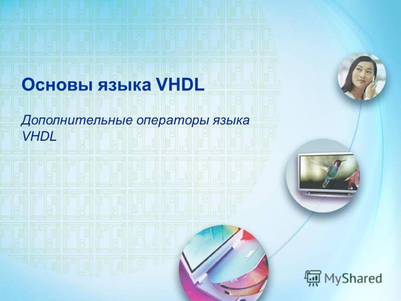 Основы языка VHDL Дополнительные операторы языка VHDL