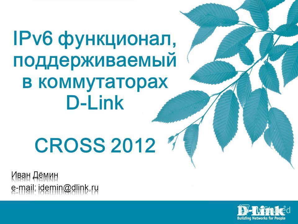 IPv6 функционал, поддерживаемый в коммутаторах D-Link CROSS 2012