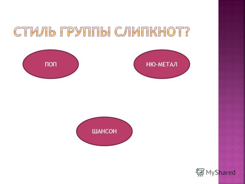 ПОП ШАНСОН НЮ-МЕТАЛ