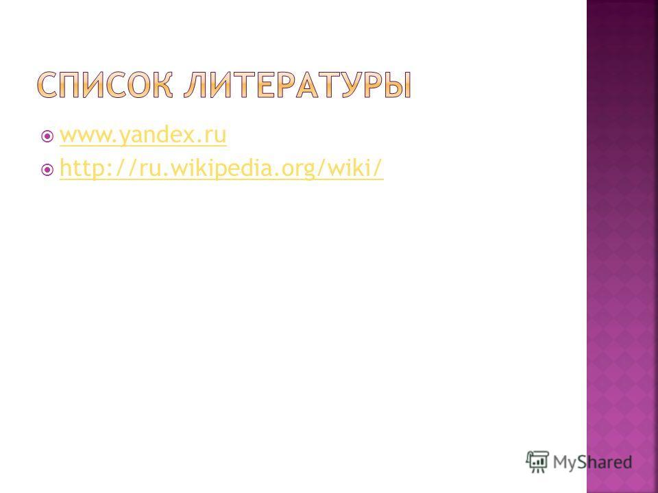 www.yandex.ru http://ru.wikipedia.org/wiki/ http://ru.wikipedia.org/wiki/