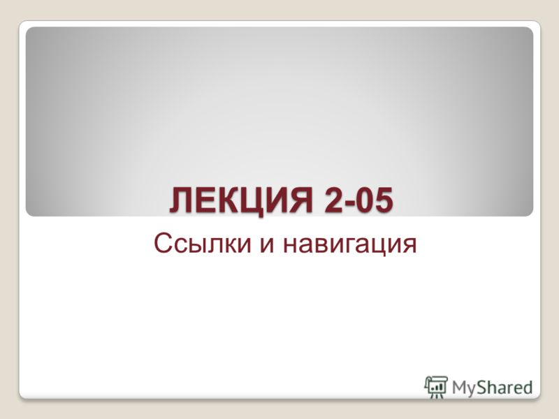 ЛЕКЦИЯ 2-05 Ссылки и навигация