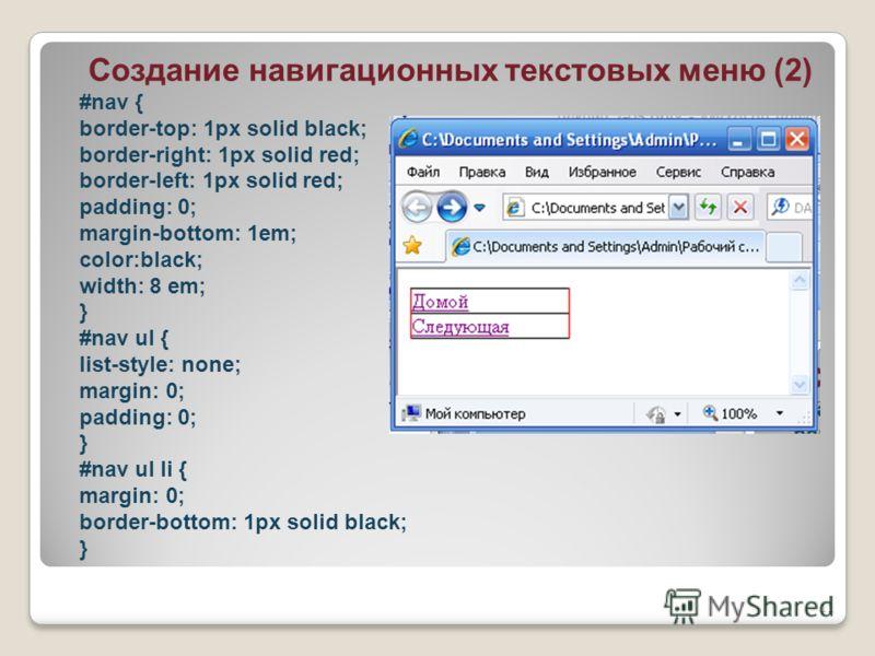 Создание навигационных текстовых меню (2) #nav { border-top: 1px solid black; border-right: 1px solid red; border-left: 1px solid red; padding: 0; margin-bottom: 1em; color:black; width: 8 em; } #nav ul { list-style: none; margin: 0; padding: 0; } #n