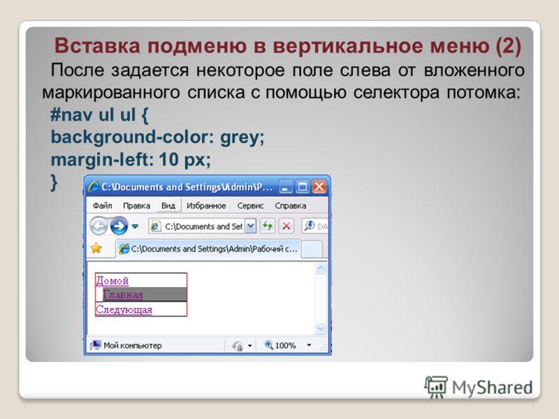 Вставка подменю в вертикальное меню (2) После задается некоторое поле слева от вложенного маркированного списка с помощью селектора потомка: #nav ul ul { background-color: grey; margin-left: 10 px; } 13