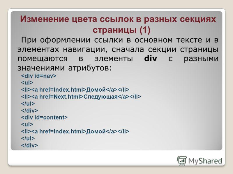 Изменение цвета ссылок в разных секциях страницы (1) При оформлении ссылки в основном тексте и в элементах навигации, сначала секции страницы помещаются в элементы div с разными значениями атрибутов: Домой Следующая Домой 6