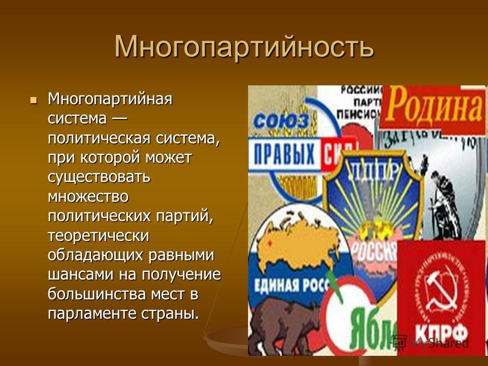 Многопартийность Многопартийная система политическая система, при которой может существовать множество политических партий, теоретически обладающих равными шансами на получение большинства мест в парламенте страны. Многопартийная система политическая