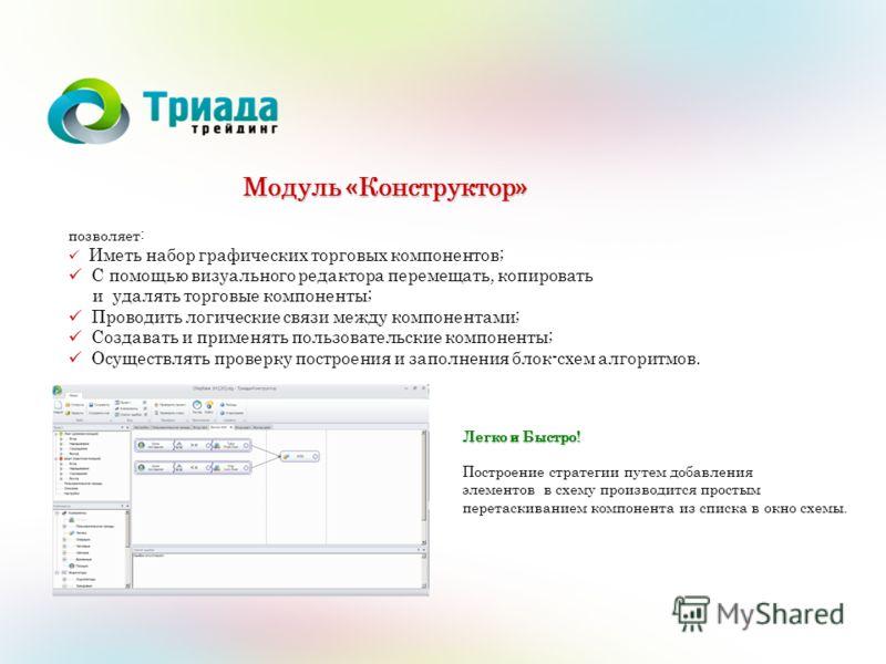 Модуль «Конструктор» позволяет: Иметь набор графических торговых компонентов; C помощью визуального редактора перемещать, копировать и удалять торговые компоненты; Проводить логические связи между компонентами; Создавать и применять пользовательские