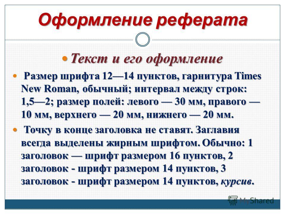 Презентация на тему Как правильно оформить реферат Реферат от  7 Оформление реферата Текст и его оформление Текст и его оформление Размер