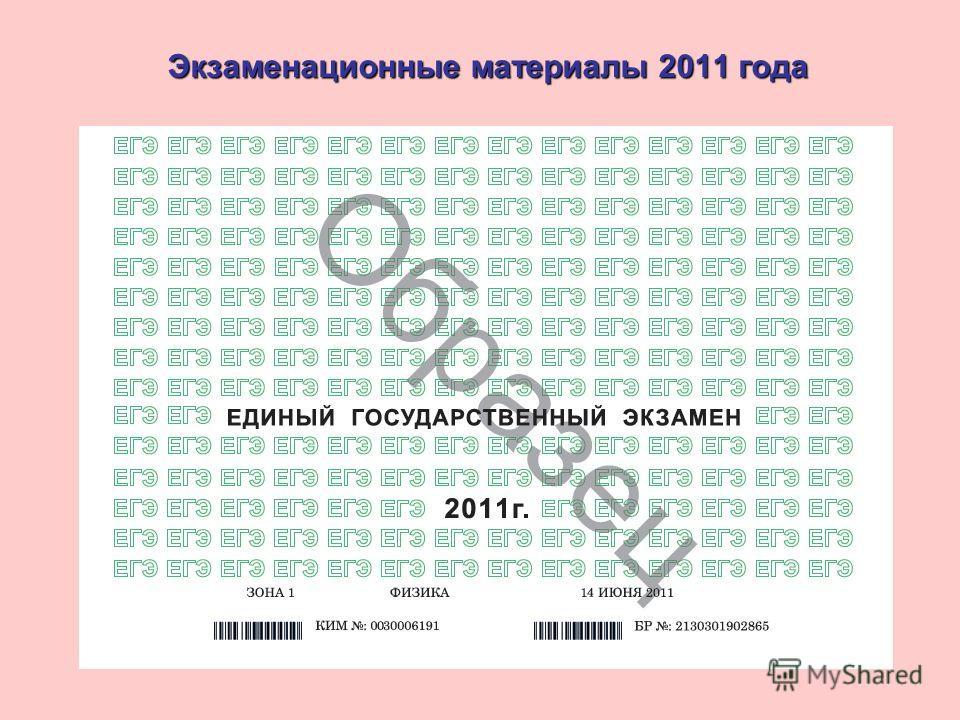 Экзаменационные материалы 2011 года