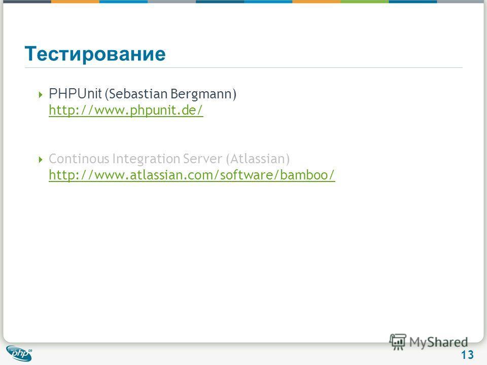 13 Тестирование PHPUnit ( Sebastian Bergmann) http://www.phpunit.de/ http://www.phpunit.de/ Continous Integration Server (Atlassian) http://www.atlassian.com/software/bamboo/ http://www.atlassian.com/software/bamboo/