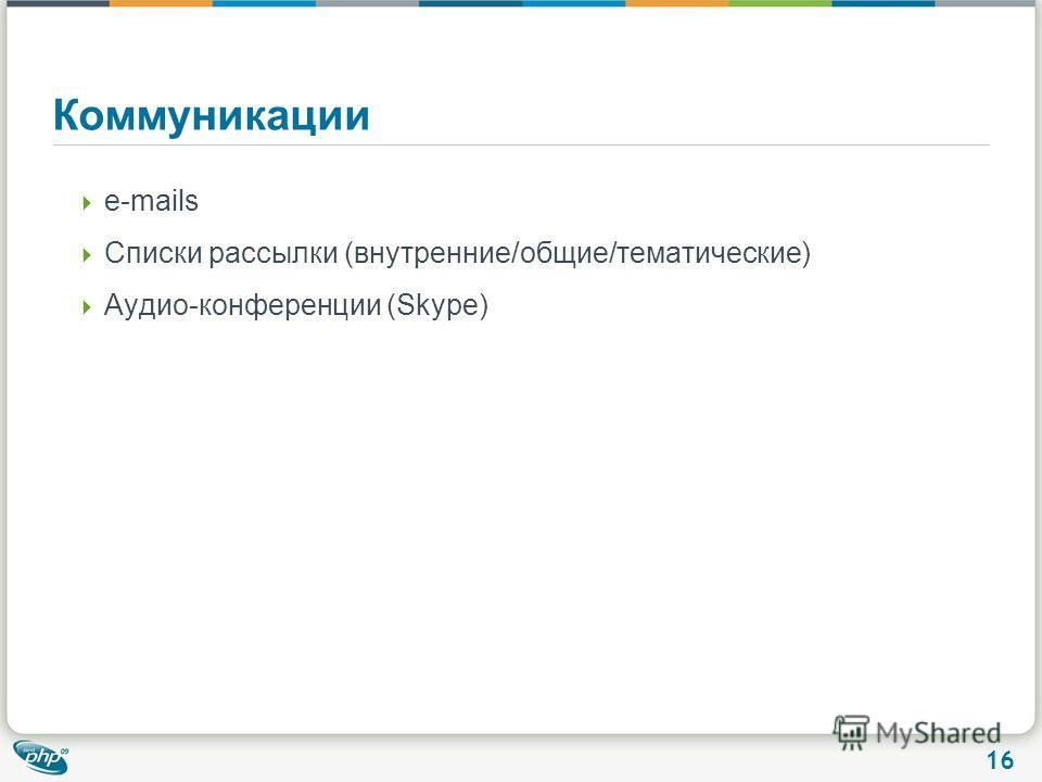 16 Коммуникации e-mails Списки рассылки (внутренние/общие/тематические) Аудио-конференции (Skype)