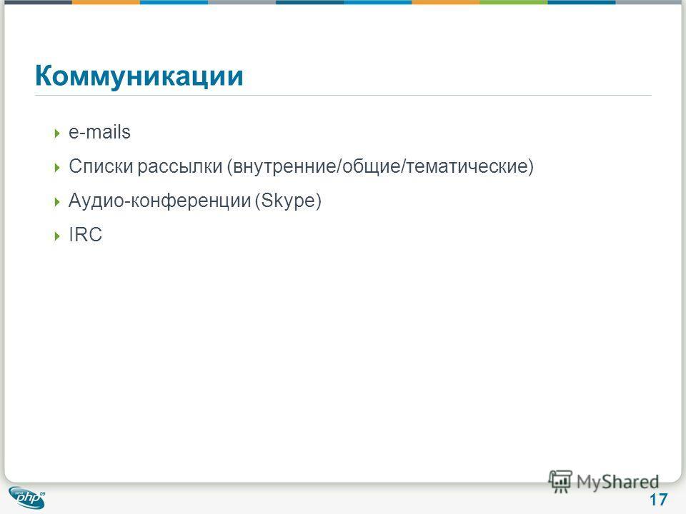 17 Коммуникации e-mails Списки рассылки (внутренние/общие/тематические) Аудио-конференции (Skype) IRC