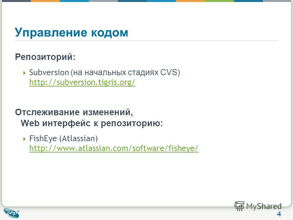 4 Управление кодом Репозиторий : Subversion (на начальных стадиях CVS) http://subversion.tigris.org/ http://subversion.tigris.org/ Отслеживание изменений, Web интерфейс к репозиторию: FishEye (Atlassian) http://www.atlassian.com/software/fisheye/ htt