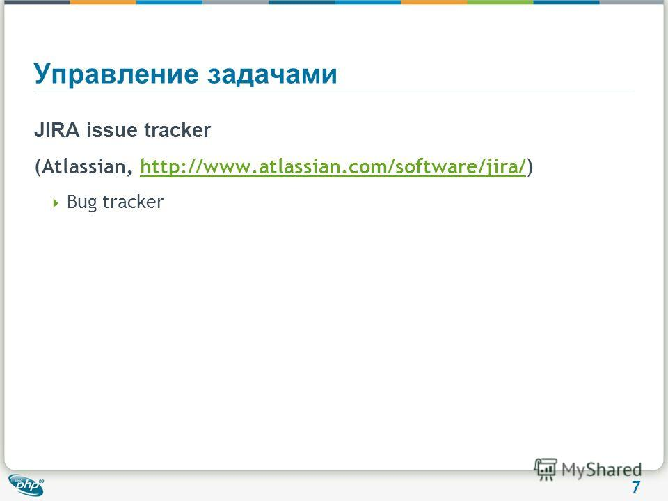 7 Управление задачами JIRA issue tracker (Atlassian, http://www.atlassian.com/software/jira/)http://www.atlassian.com/software/jira/ Bug tracker