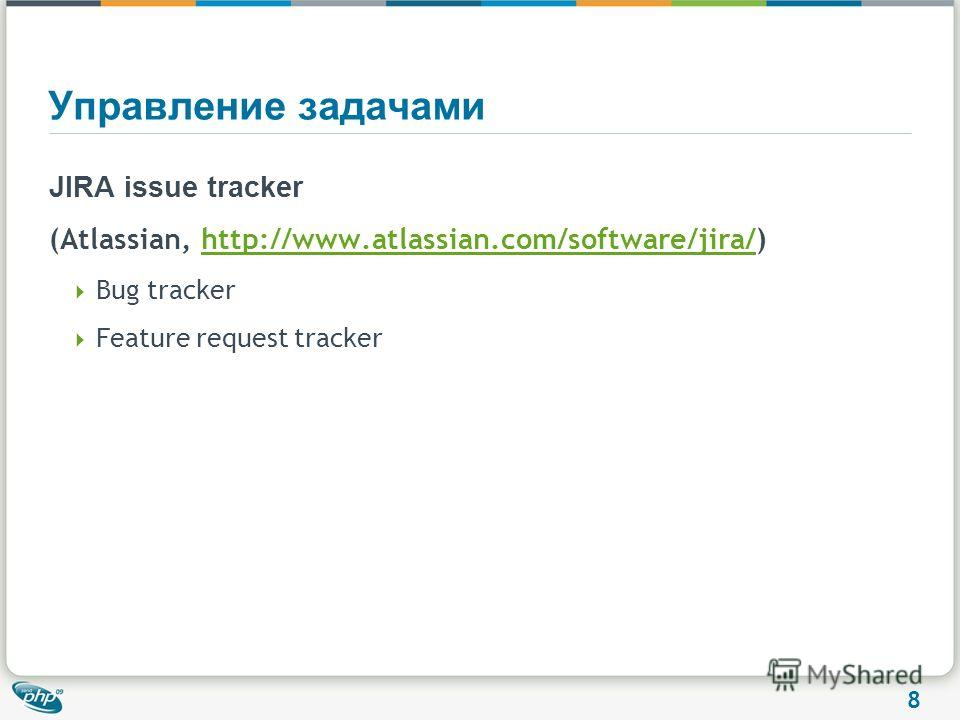 8 Управление задачами JIRA issue tracker (Atlassian, http://www.atlassian.com/software/jira/)http://www.atlassian.com/software/jira/ Bug tracker Feature request tracker