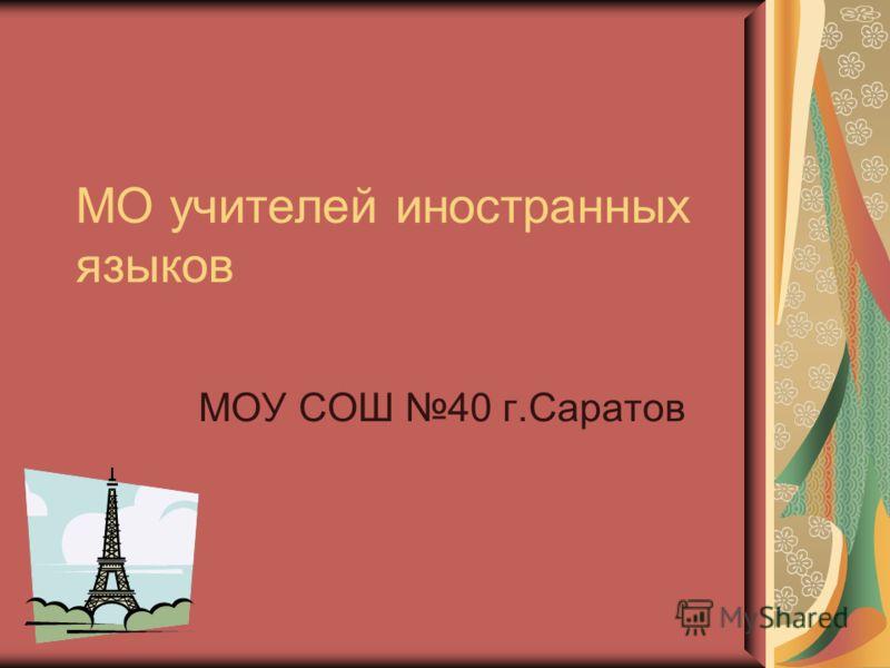 МО учителей иностранных языков МОУ СОШ 40 г.Саратов