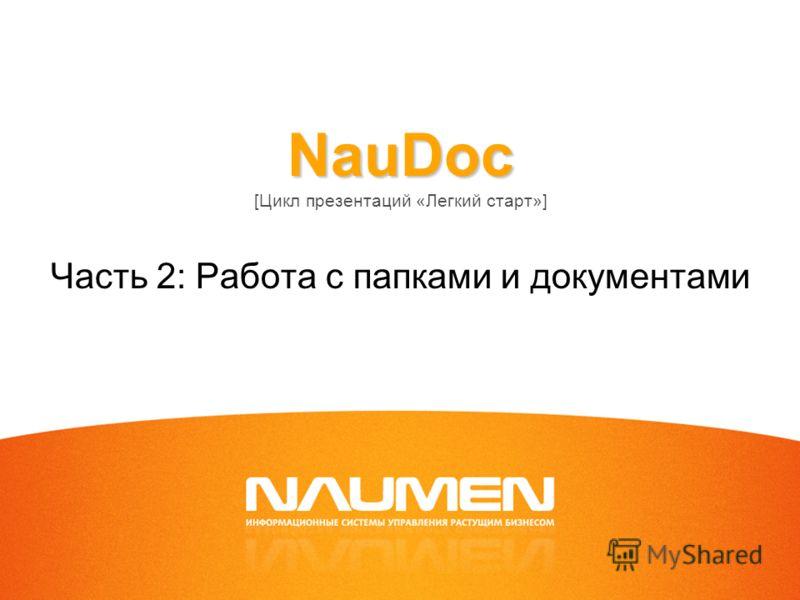 NauDoc NauDoc [Цикл презентаций «Легкий старт»] Часть 2: Работа с папками и документами